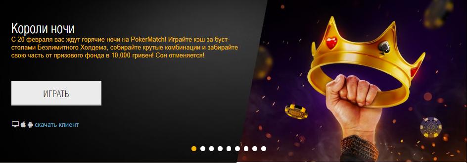 PokerMatch доступен для всех ОС