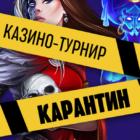 Karantin – новый турнир от ПокерДом