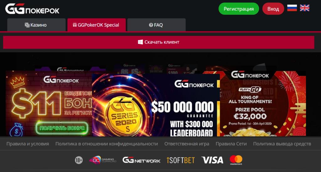 Как скачать фирменный софт ПокерОК?