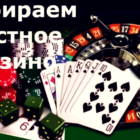 Обзор лучших казино Украины с игрой на UAH